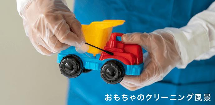 知育玩具やおもちゃのレンタル・サブスク キッズラボラトリーのおもちゃの清掃、クリーニング風景