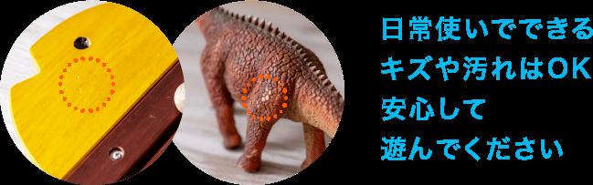 知育玩具やおもちゃのレンタル・サブスク キッズラボラトリーの日常使いでできる傷や汚れを説明した画像