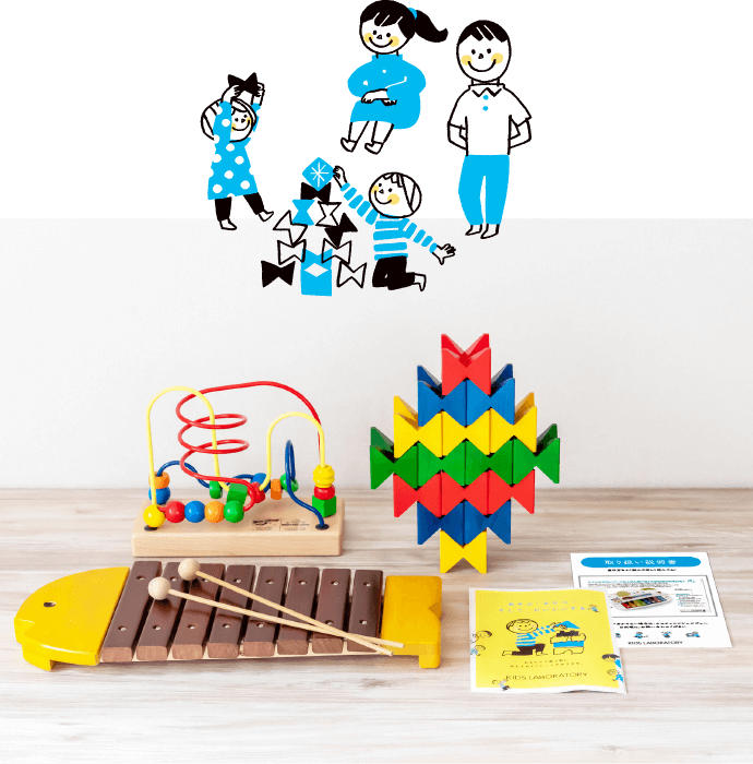 知育玩具やおもちゃのレンタル・サブスク キッズラボラトリーのお届けプラン例