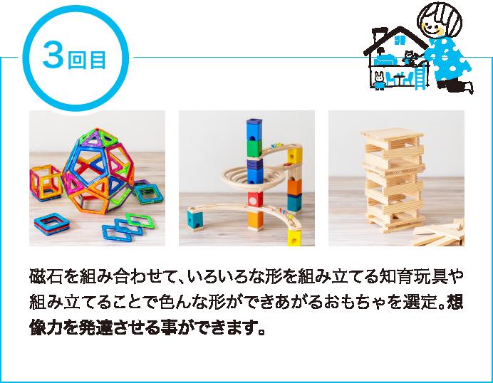 知育玩具やおもちゃのレンタル・サブスク キッズラボラトリーの3回目のお届けのプランニング例