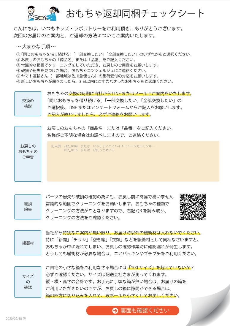 キッズ・ラボラトリーのおもちゃ返却同梱チェックシート(表)