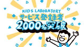 """知育玩具やおもちゃのサブスクリプション """"キッズ・ラボラトリー"""" 累計登録者2,000人を突破を記念し、 おもちゃレンタル初月無料キャンペーンを実施"""
