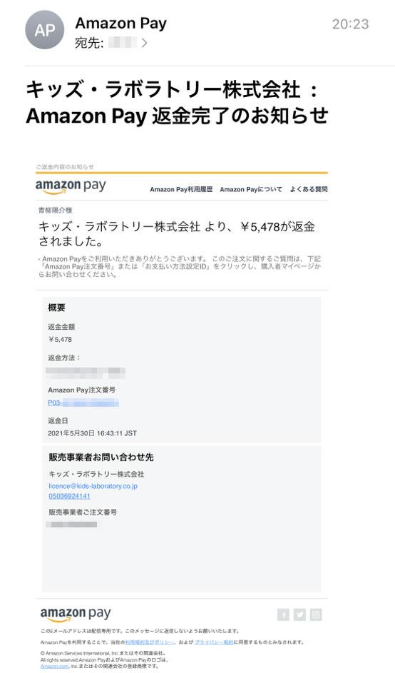知育玩具やおもちゃのレンタル・サブスク キッズラボラトリーのAmazonPayの返金通知メール